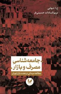 جامعه شناسی مصرف و بازار نویسنده ح.ا. تنهایی - مریم السادات حسینی فر